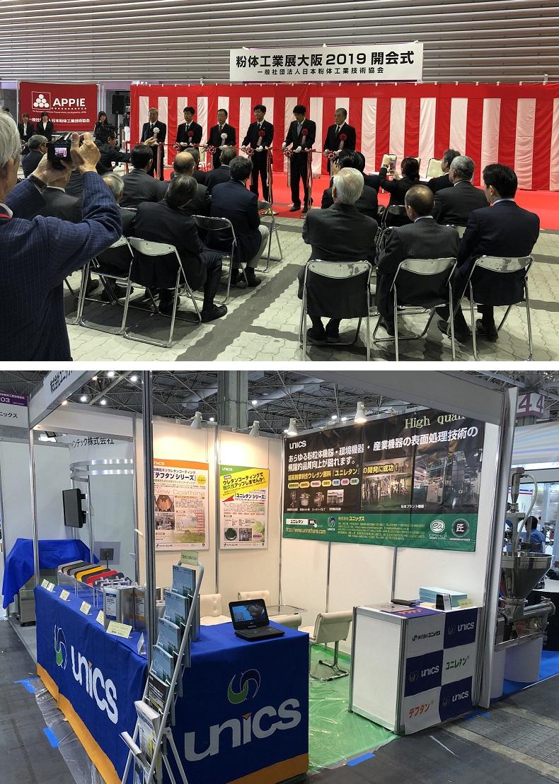 粉体工業大阪2019に出展しました。
